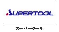 スーパーツール