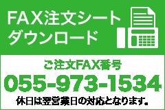 FAX注文シートダウンロード