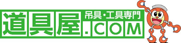[吊具・工具専門]道具屋.com