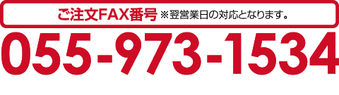 ご注文FAX番号055-973-1534