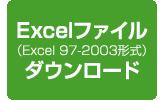 EXCELファイル(Excel 97-2003形式) ダウンロード