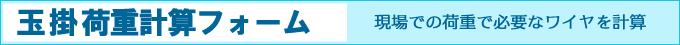重量・揚程で適正ワイヤを計算:玉掛荷重計算表