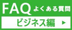 FAQ(よくあるご質問の回答)ビジネス編