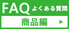 FAQ(よくあるご質問の回答)商品編