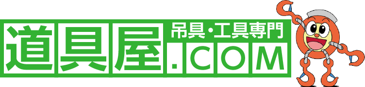 吊具・工具・ワイヤーロープ通販の道具屋.com