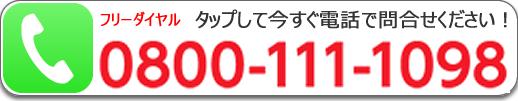 お問い合せは、通話料無料0800-111-1098(い〜〜どおぐや)