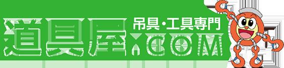 吊り具・工具専門 道具屋.com