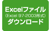 EXCELファイル(Excel 97-2003形式) ダウンロード